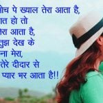 Hindi Love Status For Whatsapp Dp Images pictures hd