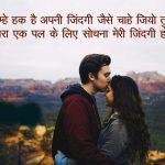 Hindi Love Status For Whatsapp Dp Images wallpaper free hd