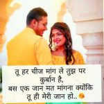Hindi Love Status For Whatsapp Dp Images pictures free hd