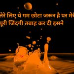 Hindi Love Status Images