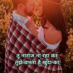 Hindi Love Status Images Pics Wallpaper Download