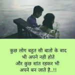 Hindi Love Status Images Photo for Facebook