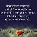 Hindi Love Status Images Pics Wallpaper Latest Download