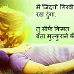 Hindi Love Status Images Wallpaper for Facebook