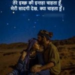 Hindi Love Status Images Wallpaper New Download