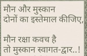 Best Hindi Motivational Quotes Photo Download