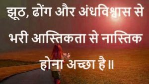 Best Hindi Motivational Quotes Wallpaper HD Download