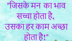 Best Hindi Motivational Quotes Pics Images Free