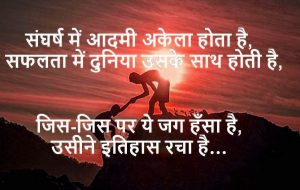 Best Hindi Motivational Quotes pic Download