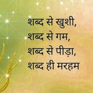 Best Hindi Motivational Quotes Wallpaper Free Download