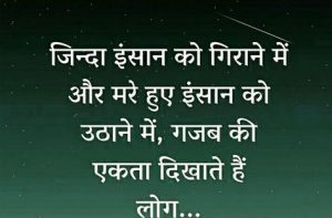 Best Hindi Motivational Quotes Pics Download Free