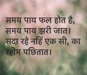 Best Hindi Motivational Quotes Pics for Whatsapp