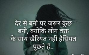 Best Hindi Motivational Quotes Whatsapp DP