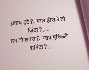 Best Hindi Motivational Quotes Whatsapp DP  Pics Images Download