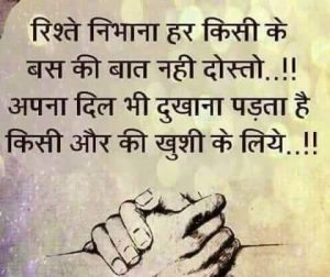 All Best Hindi Motivational Quotes Whatsapp DP  Images Download