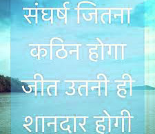 Best Hindi Motivational Quotes Whatsapp DP  Pics Pictures Download