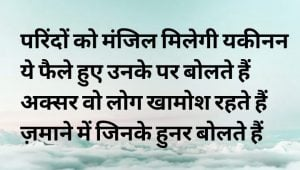 Best Quality Free Best Hindi Motivational Quotes Whatsapp DP Images Download