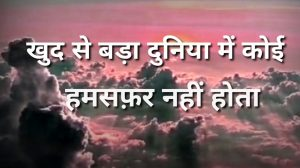 Best Hindi Motivational Quotes Whatsapp DP  Wallpaper Free Download