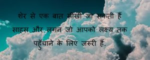 Best Hindi Motivational Quotes Whatsapp DP  Photo for facebook
