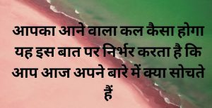 Latest Free Best Hindi Motivational Quotes Whatsapp DP  Images Pics Download
