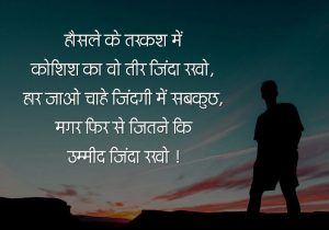 Best Hindi Motivational Quotes pics Images Download