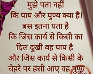 Best Hindi Motivational Quotes Whatsapp DP  Wallpaper Latest Download
