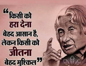 Best Hindi Motivational Quotes Whatsapp DP  Wallpaper New Download