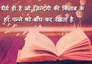 Best Hindi Motivational Quotes Whatsapp DP  Pics Download