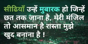 Best Hindi Motivational Quotes Whatsapp DP Pics Download Latest
