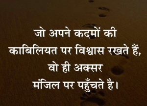 Best Hindi Motivational Quotes Pics Images Free Download