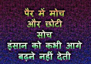 Best Hindi Motivational Quotes Whatsapp DP Photo Download Free