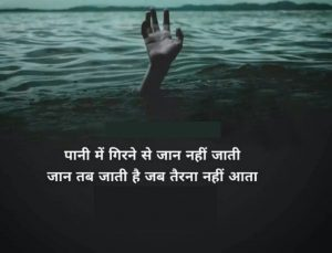 Best Hindi Motivational Quotes Whatsapp DP  Wallpaper Download