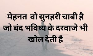 Best Hindi Motivational Quotes Whatsapp DP Pics Free Download