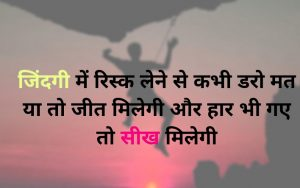 Best Hindi Motivational Quotes Whatsapp DP  Pics For Facebook