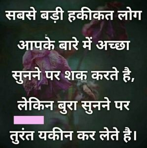 Best Hindi Motivational Quotes Pics photo for Facebook