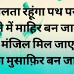 509+ Best Hindi Motivational Quotes Images Photo Wallpaper Download