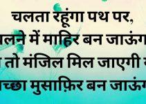 Hindi Motivational Quotes Wallpaper