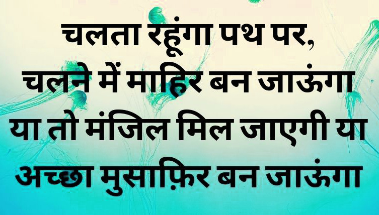 Hindi Motivational Quotes Wallpaper