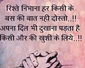 Best Hindi Motivational Quotes Whatsapp DP  Pics HD