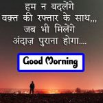 234+ Hindi Quotes Good Morning Images Photo Wallpaper Download
