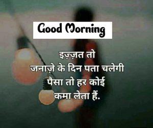 Hindi Quotes Good Morning Wallpaper