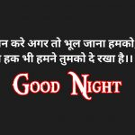189+ Hindi Quotes Good Night Images Free Download