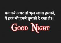 Hindi Quotes Good Night Images photo hd