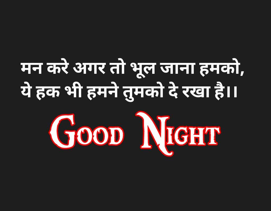 111+ Best Hindi Good Night Sad Image,Wishes,Photo,Images,Wallpaper Download