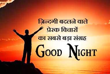 189+ Hindi Quotes Good Night Images Free Download