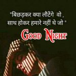 Hindi Quotes Good Night Wallpaper