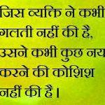 Hindi Quotes Whatsapp DP Wallpaper Free Download