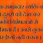 Free New Hindi Quotes Whatsapp DP Images Download