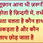 Hindi Quotes Whatsapp DP Pics Wallpaper Free