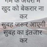 Hindi Quotes Whatsapp DP Photo Free Download